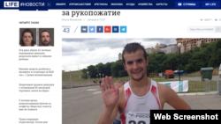 Life.ru сайтан скриншот.