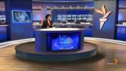 اخبار رادیو فردا، پنجشنبه ۱۱ تیر ۱۳۹۴ ساعت ۱۰:۰۰