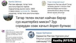 Рөстәм Миңнехановның ВКонтакте битендә бирелгән сораулар