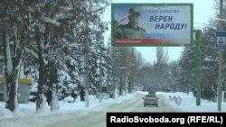 Білборди з Пасічником у Луганську