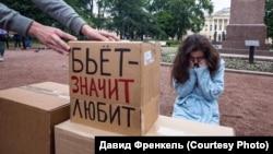 2016 год. Пэрформанс супраць хатняга гвалту у Санкт-Пецярбургу. Ілюстрацыйнае фота.
