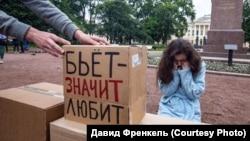 Перформанс против домашнего насилия. Санкт-Петербург, Россия 13 июня 2016