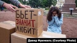 Перформанс против домашнего насилия в Санкт-Петербурге в июне 2016 года