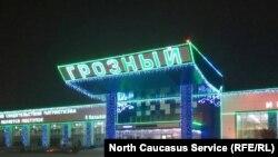 Аэропорт Грозного