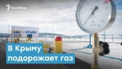В Крыму подорожает газ | Крымский вечер