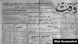 """""""Вакыт"""" газеты, Оренбур, 26 июнь 1917 ел (№2244)"""