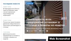 Скриншот с главной страницы сайта Vlast.kz.