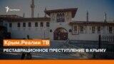 Реставраційний злочин в Криму | Крим.Реалії ТБ (відео)