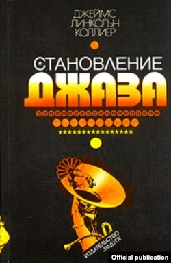 "Обложка книги ""Становление джаза"""