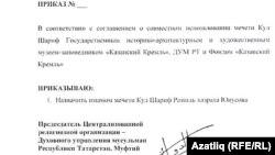 6 апрельдә Татарстан мөфтие Илдус Фәиз имзалаган фәрман
