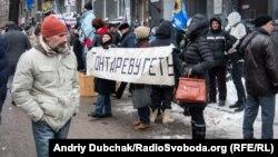 Мітингувальники біля Національного банку неодноразово вимагали відставки Валерії Гонтаревої, Київ, 16 листопада 2016 року