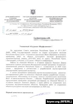 Ответ Госкомитета по охране культурного наследия Республики Крым на запрос Абдурешита Джеппаров о «реставрации» Ханского дворца