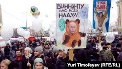 Протести во Москва.