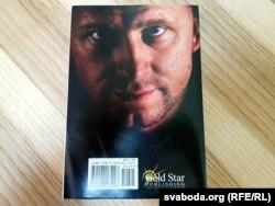 Партрэт Руслана на тыльным баку вокладкі новай кнігі