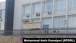 د افغانستان مالیې وزارت