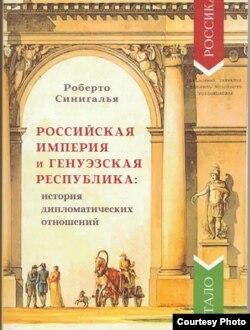 Р.Синигалья. Обложка русского издания.