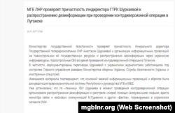 «МГБ» «ЛНР» обвиняет Шуркаеву в распространении дезинформации