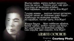 Акын Алыкул Осмонов.