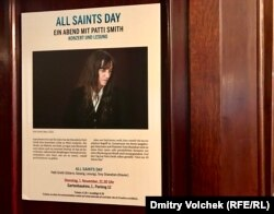 Реклама концерта Патти Смит