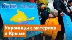 Транспорт в Крым – да, возвращение силой – нет. Материковые украинцы о Крыме | Дневное ток-шоу