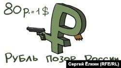 """""""Рубль - позор России"""""""