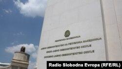 Архивска фотографија- Јавно обвинителство на Република Македонија