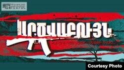 Սունդուկյանի թատրոնը կներկայացվի Արցախյան ազատամարտին նվիրված բեմադրության առաջնախաղը