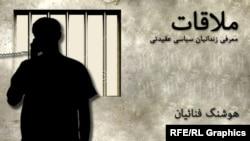 "Graphic -- Banner for radio program political prisoner ""Molaghat"""