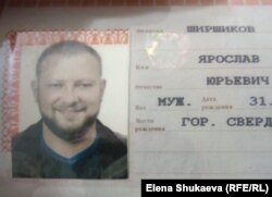 Ширшиков с улыбкой в паспорте