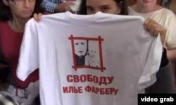 Сторонники Ильи Фарбера в зале суда
