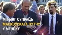 Мітынгі супраць маскоўскага путчу ў Менску 20–21 жніўня 1991 году