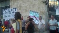 Протести против поскапувањата