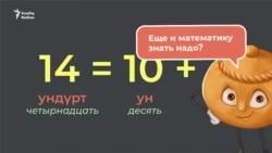 Видеоурок: числа в татарском