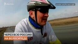 Путешественник проехал на велосипеде через всю страну в разгар пандемии