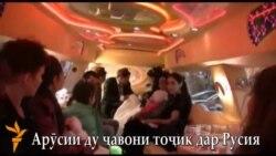 Издивоҷи ҷавонони тоҷик дар Русия