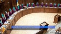Ուկրաինայի դատախազությունը հարցաքննում է ՍԴ անդամներին
