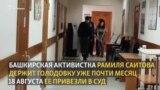 Суд над Рамилей Саитовой прервали из-за ее состояния здоровья. Она держит голодовку 28 дней