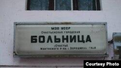 Лікарня в місі Щастя (фото: Юлія Красільникова)