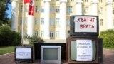 Акция протеста против пропаганды на белорусском государственном телевидении. Минск, 15 августа 2020 года