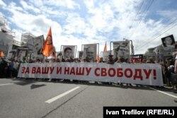 Під час ходи опозиції в Москві, 12 червня 2013 року