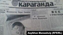 """""""Индустриальная Караганда"""" гезітінің 1991 жылғы 18 желтоқсандағы нөмірі."""