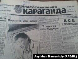 """Номер газеты """"Индустриальный Казахстан"""" от 18 декабря 1991 года."""