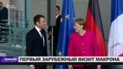 Меркель и Макрон готовы реформировать Евросоюз