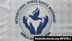 Емблема руху «Світ без нацизму»