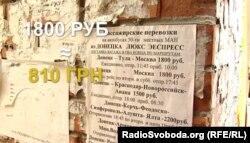 Жителям Докучаєвська пропонують виїхати в Москву та в Крим