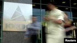 Юридически компания ЮКОС была ликвидирована семь лет назад