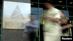 Компания ЮКОС официально прекратила свое существование в конце 2007 года