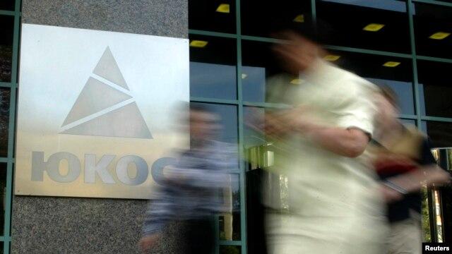 Июль 2004 года: офис компании ЮКОС в Москве