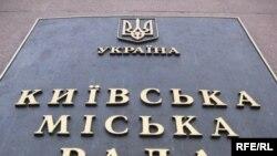 Оранжевым не удалось взять Киевский горсовет