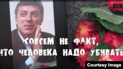 Борис Немцов тууралуу даректүү тасмадан үзүндү.